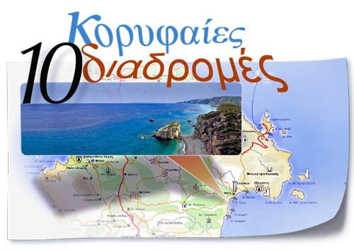 10 Routes in Kythira